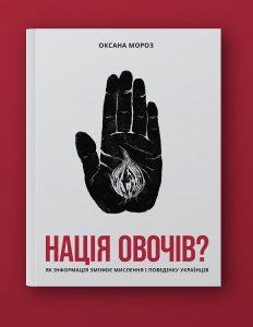 """""""Нація овочів? Як інформація змінює мислення і поведінку українців"""""""