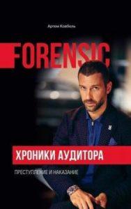 """""""Forensic. Хроники аудитора. Преступление и наказание"""""""