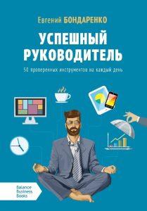 """""""Успешный руководитель. 50 проверенных инструментов на каждый день"""""""