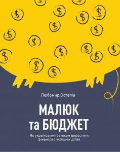 """""""Малюк та бюджет. Як українським батькам виховати фінансово успішних дітей"""""""
