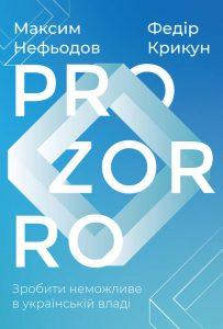 """""""ProZorro. Зробити неможливе в українській владі"""""""