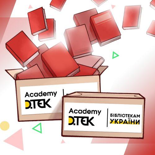 KBU AWARDS закликає українські корпорації долучитися до поповнення фондів регіональних бібліотек