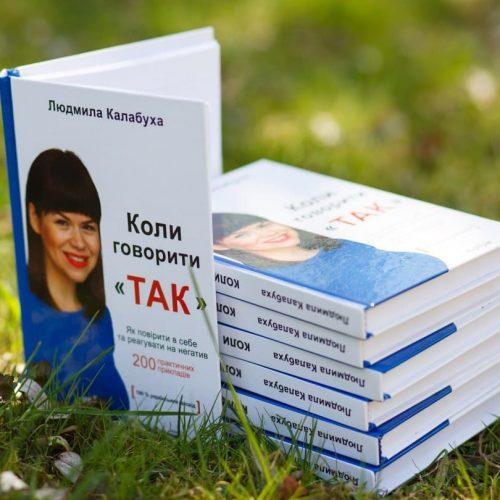 """Книга Людмили Калабухи «Коли говорити """"Так""""» стала безумовним лідером  інтернет-голосування"""
