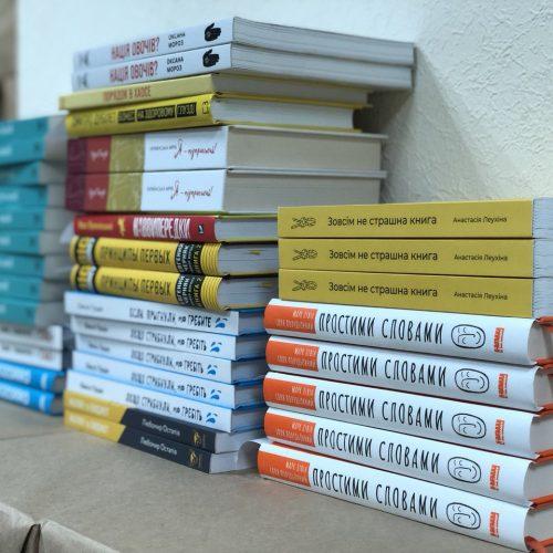 1100+ сучасних книг в подарунок бібліотекам